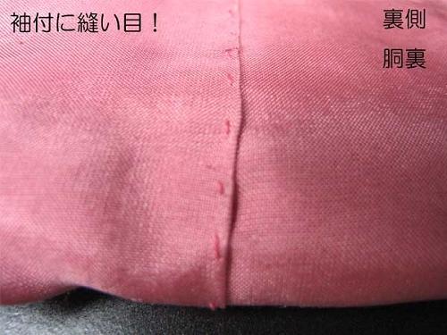 袖付の裏側 縫い目がみえている
