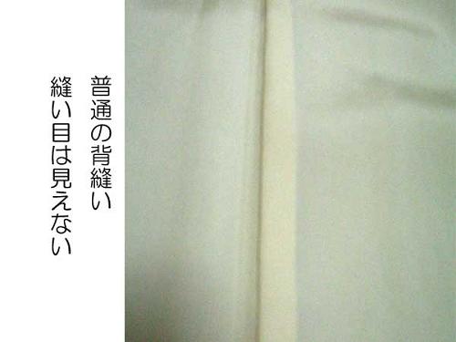 丸染していない別の着物の八掛けの背縫い部分