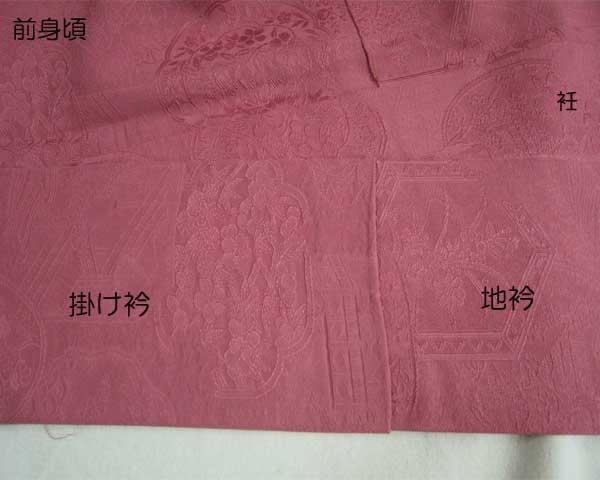掛け衿の部分