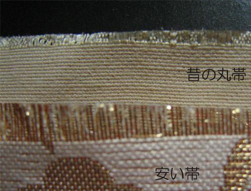 昔の帯と最近の帯 経糸をくらべた写真