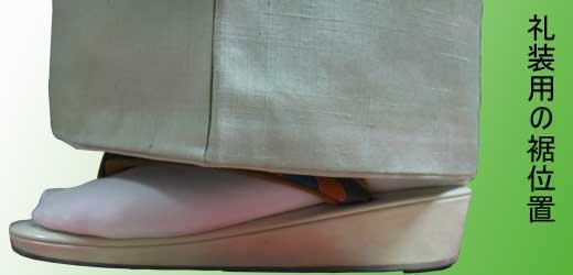 礼装の裾位置