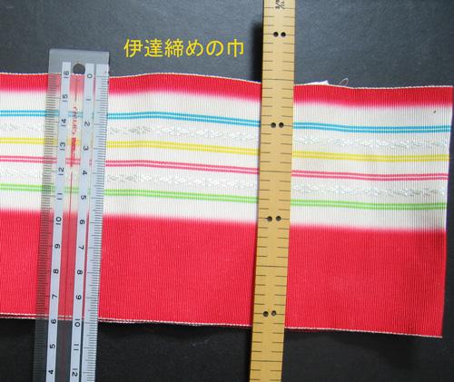 伊達締めの巾